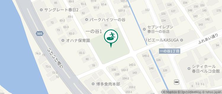 一の谷第3公園 福岡県春日市の避難場所 - Yahoo!天気・災害