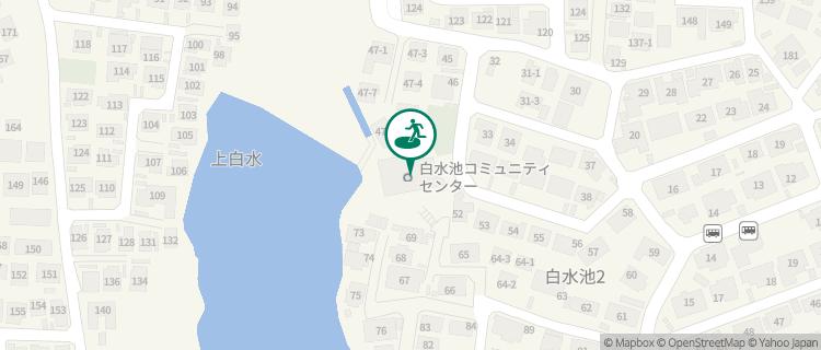 白水池コミュニティセンター 福岡県春日市の避難場所 - Yahoo!天気・災害