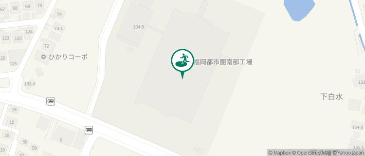 クリーン・エネ・パーク南部 福岡県春日市の避難場所 - Yahoo!天気・災害