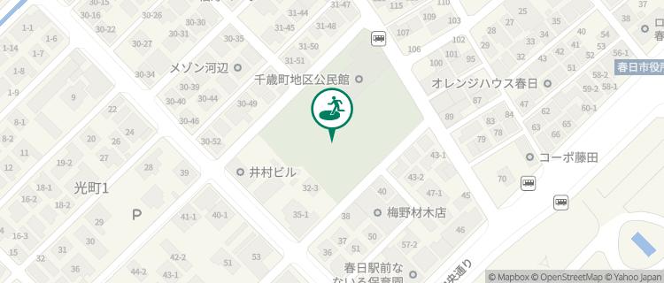 千歳公園 福岡県春日市の避難場所 - Yahoo!天気・災害