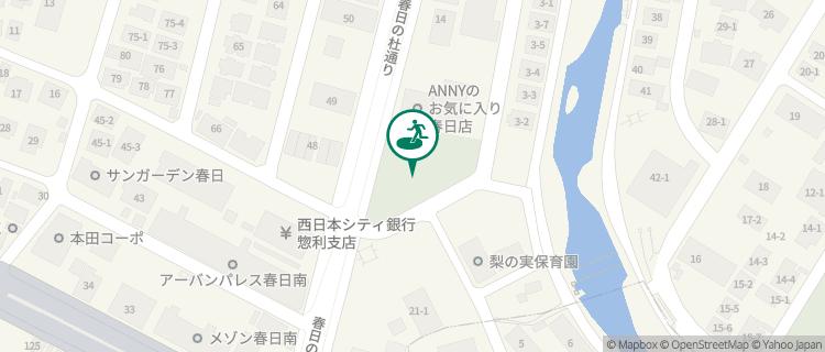 円入公園 福岡県春日市の避難場所 - Yahoo!天気・災害